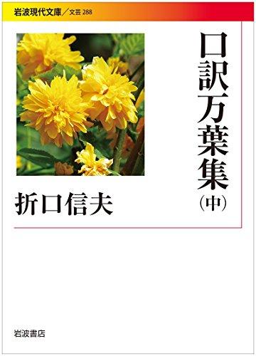 口訳万葉集(中) (岩波現代文庫)