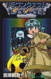ドラゴンクエストモンスターズ+ 4 (ガンガンコミックス)
