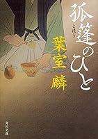 孤篷のひと (角川文庫)