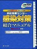 県西部浜松医療センター感染対策総合マニュアル—CD-ROMでカンタンアレンジ! これで自施設の見直しもバッチリOK!