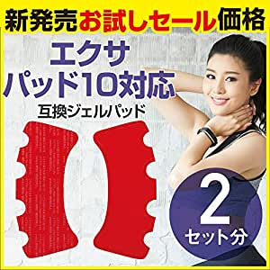 Top-Touch 互換ジェルパッド EMS エクサパッド10対応互換【2セット分】 互換 交換用 ジェル パッド 日本製ゲル採用 EMS EXAPAD 10互換品 正規品ではありません