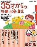 最新版 35才からの妊娠・出産・育児 (たまひよ新・基本シリーズ+α)
