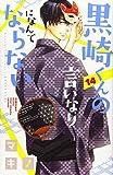 黒崎くんの言いなりになんてならない(14) (講談社コミックス別冊フレンド)