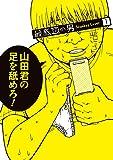 最底辺の男-Scumbag Loser- 1巻 (デジタル版ガンガンコミックスJOKER)