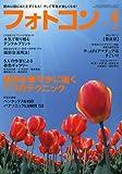 フォトコン 2010年 04月号 [雑誌]