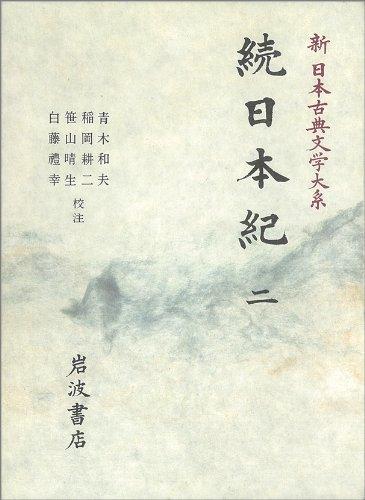 続日本紀 2 (新 日本古典文学大系13)の詳細を見る