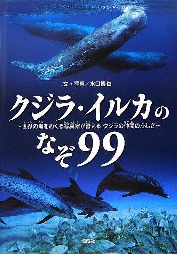 クジラ・イルカのなぞ99の詳細を見る