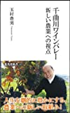 千曲川ワインバレー 新しい農業への視点 (集英社新書) 画像