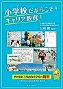 小学校だからこそ!  キャリア教育!  世田谷区立尾山台小学校の挑戦