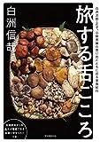 「旅する舌ごころ: 白洲次郎・正子、小林秀雄の思い出とともに巡る美食紀行」販売ページヘ