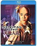 ワンス・アポン・ア・タイム・イン・チャイナ/天地大乱 [Blu-ray]