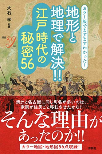 カラー版でますますわかった! 地形と地理で解決!! 江戸時代の秘密56 (新書y)