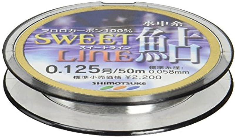 汚染するかまど公園SHIMOTSUKE(シモツケ) ライン スイートライン 鮎水中糸 0.5