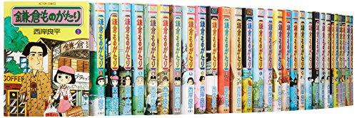 鎌倉ものがたり コミック 1-33巻セット (アクションコミックス)