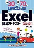 例題30+演習問題70でしっかり学ぶExcel標準テキスト Windows10/Office2016対応版