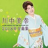 川中美幸2018年全曲集