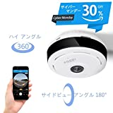 FREDI ネットワークカメラ 遠隔監視・操作 iPhone / Android 対応 高画質 監視カメラ ワイヤレス 双方向通話 防犯カメラ 暗視 動作検知 上書き録画 全天球カメラ 360度 日本語説明書付き (ホワイト)