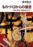ものづくりからの復活―円高・震災に現場は負けない