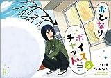 おとなりボイスチャット 3 (リュウコミックス)