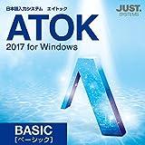 ATOK 2017 for Windows 【ベーシック】|ダウンロード版
