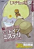 ミステリーズ! vol.51