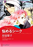 悩めるシーク 砂漠の王子たち (ハーレクインコミックス)