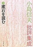 小島信夫批評集成〈8〉漱石を読む