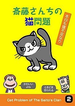 [ケニー コウンヘッド]の斎藤さんちの猫問題2: 本日も寝不足なり