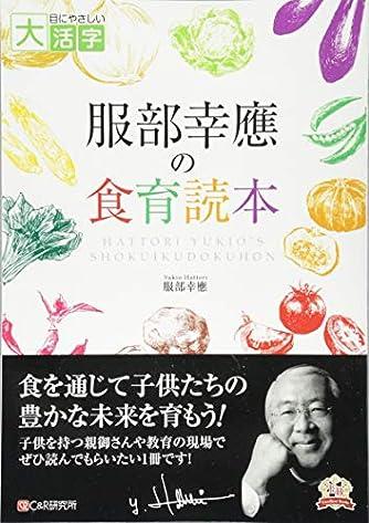 目にやさしい大活字 服部幸應の食育読本(エクセレントブックス版)