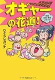 オギャーの花道! ―妊娠 出産 育児コミック