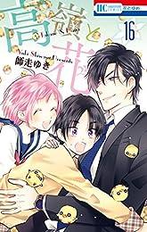 高嶺と花 16 (花とゆめコミックス)