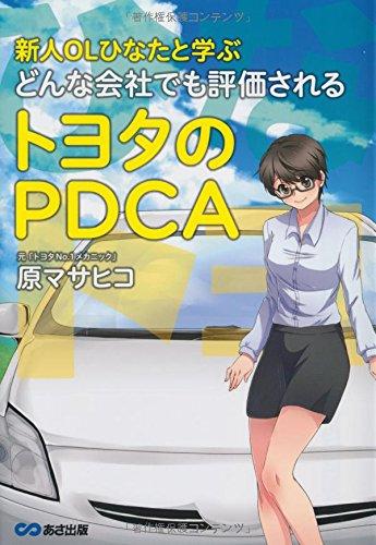 新人OLひなたと学ぶ どんな会社でも評価されるトヨタのPDCAの詳細を見る