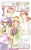 ここが愛のまん中 3 (白泉社レディースコミックス)