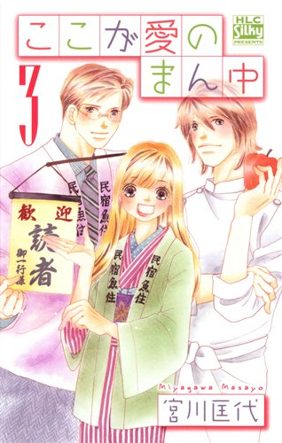 ここが愛のまん中 3 (白泉社レディースコミックス)の詳細を見る