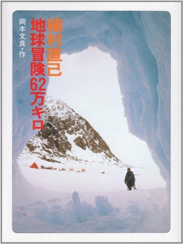 植村直己・地球冒険62万キロ (文学の扉)の詳細を見る
