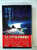 時をきざむ潮 (1977年)