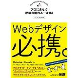 Amazon.co.jp: Webデザイン必携。 プロにまなぶ現場の制作ルール84 eBook: 北村 崇, 浅野 桜: Kindleストア
