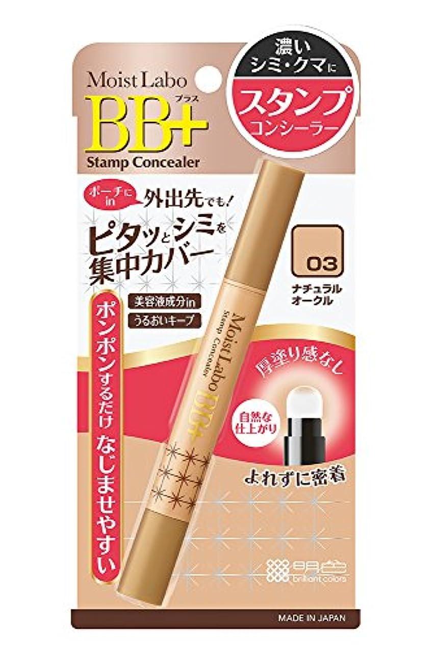 窒素尊敬インシデントモイストラボ BB+ スタンプコンシーラー(ナチュラルオークル) 28g