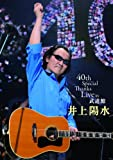 40th Special Thanks Live in 武道館[DVD]