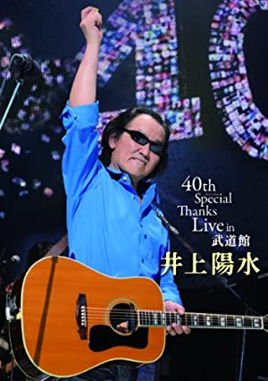 40th Special Thanks Live in 武道館 [DVD]