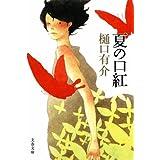 夏の口紅 (文春文庫)