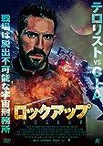 ロックアップ [DVD]