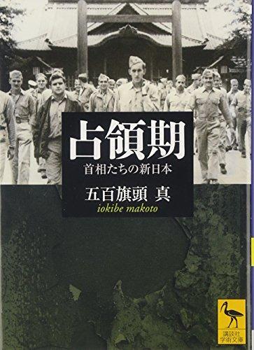 占領期 首相たちの新日本 (講談社学術文庫)の詳細を見る