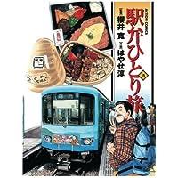 駅弁ひとり旅(15) (漫画アクション)