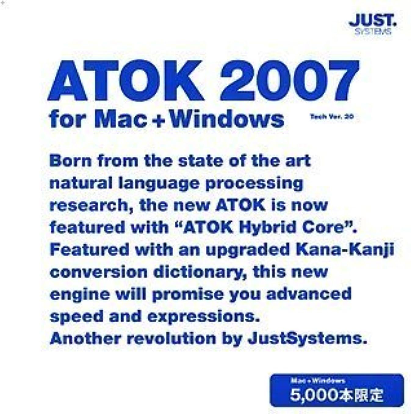 代表塩辛い高揚したATOK 2007 for Mac + Windows