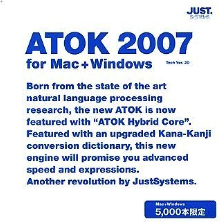 ラッドヤードキップリング自然確立しますATOK 2007 for Mac + Windows