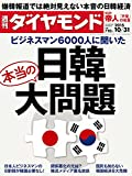 週刊ダイヤモンド 2015年10/31号 [雑誌]