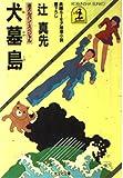迷犬ルパン・スペシャル / 辻 真先 のシリーズ情報を見る