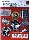 世界の記念コイン (カラーブックス (740))