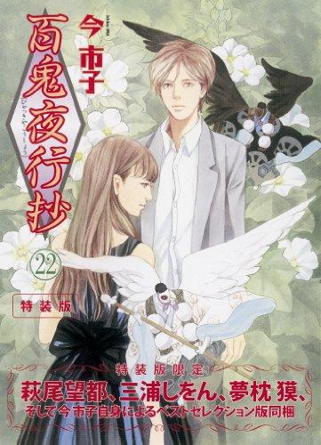 百鬼夜行抄 22巻 特装版 (Nemuki+コミックス)の詳細を見る
